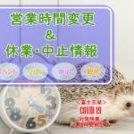【富士五湖】営業時間変更&休業・中止情報まとめ(COVID-19対策特集)