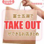 富士五湖で「テイクアウト」ができるお店まとめ(COVID-19対策特集)